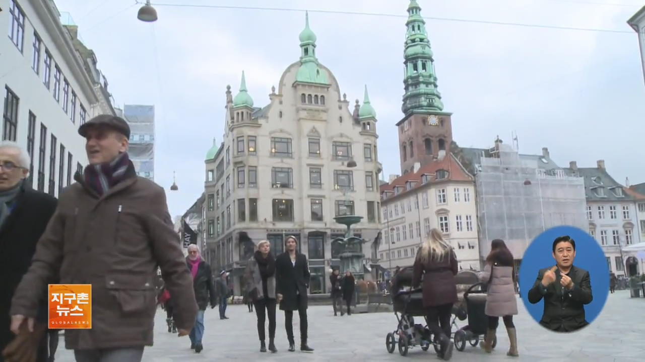 [글로벌 브리핑] 가장 행복한 나라 노르웨이…한국 56위 외