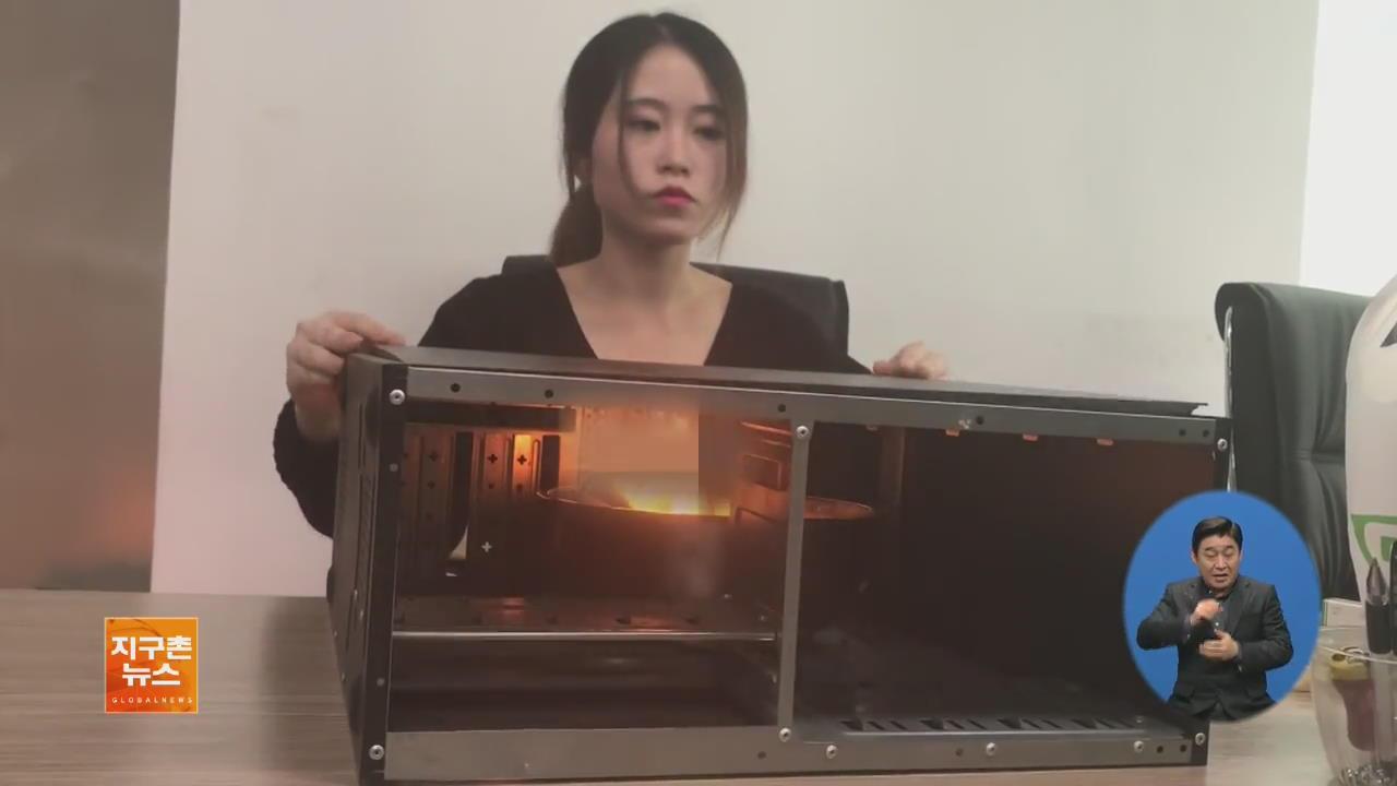 [지구촌 화제 영상] 컴퓨터 본체 불판 삼아 구운 '춘빙'