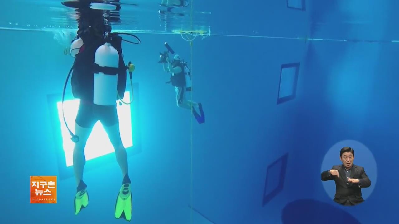 [지구촌 화제 영상] 아시아 첫 '다이빙 호텔'…수영장 수심 21m