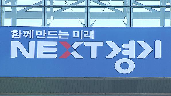 경기도, '바닷속 인공어초' 건강검진 실시