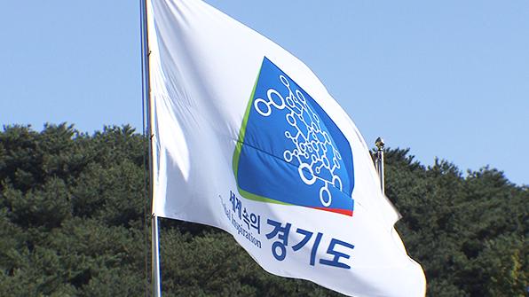 경기도, 우수 지역축제 등 '스타 마이스' 행사로 육성