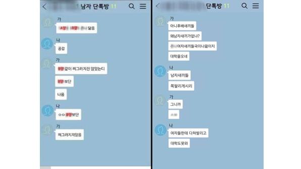 """""""신입생 하나 잡아""""…동국대 남학생들 카톡 성희롱"""