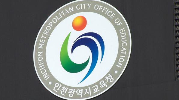 인천교육청 '소래포구 화재' 피해 학생 교육비 지원