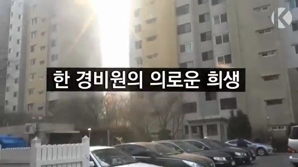 """[라인뉴스] """"아저씨가 우리의 영웅"""" 한 경비원의 의로운 희생"""