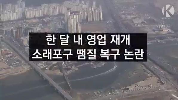 [라인뉴스] 한 달 내 영업 재개…소래포구 땜질 복구 논란