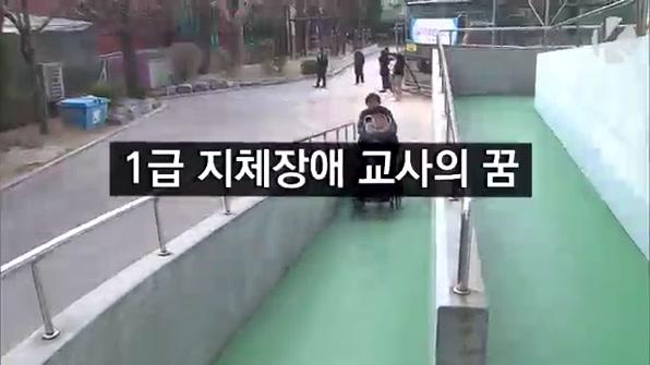 """[라인뉴스] """"희망이 될래요""""…1급 지체장애 교사의 꿈"""