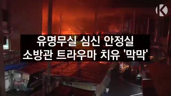 [라인뉴스] 유명무실 심신 안정실…소방관 트라우마 치유 '막막'