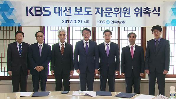 KBS, 대통령 선거 보도 자문단 위촉