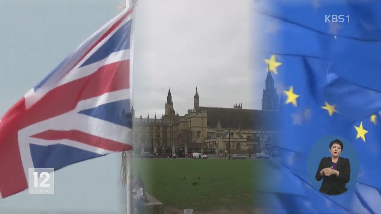 英, 29일 EU 탈퇴 의사 공식 통보