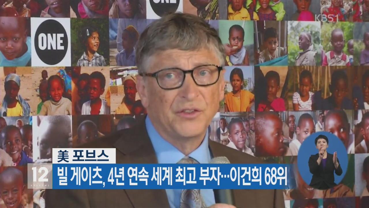 빌 게이츠, 4년 연속 세계 최고 부자…이건희 68위