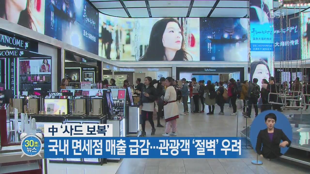 [30초 뉴스] 中 '사드 보복' 국내 면세점 매출 급감…관광객 '절벽' 우려