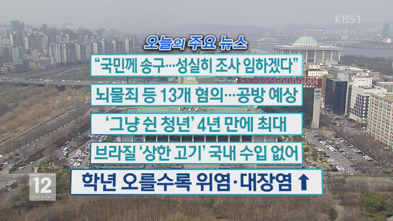 """[오늘의 주요뉴스] """"국민께 송구…성실히 조사 임하겠다"""" 외"""