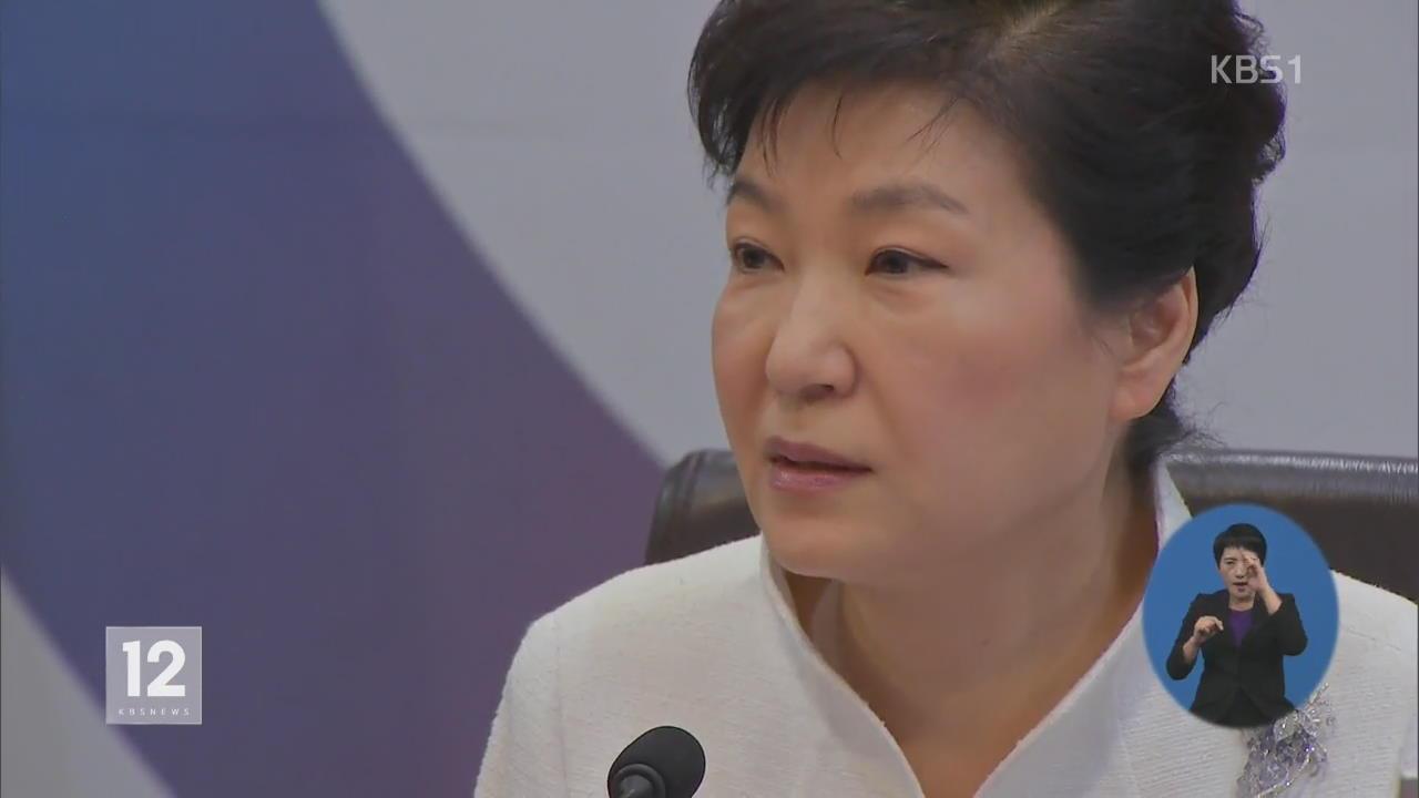박 전 대통령, '뇌물죄·강제 모금' 수사 쟁점
