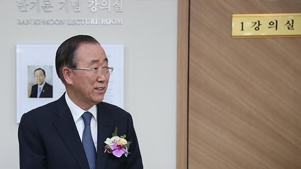 국립외교원에서 '반기문 강의실' 명명식