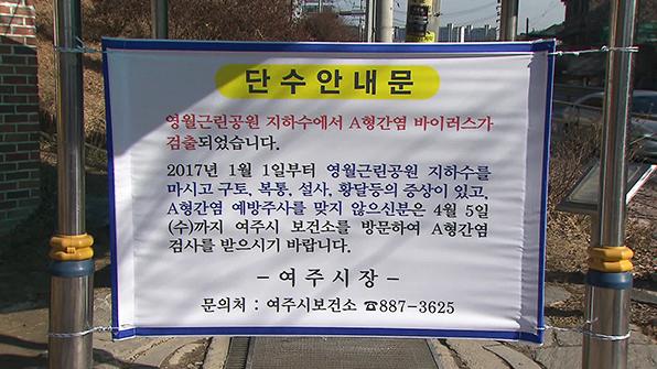"""""""여주 영월근린공원 지하수 A형 간염바이러스 불검출"""""""