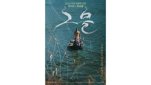 김기덕 '그물', 판타스포르토 영화제 작품상∙男주연상 수상