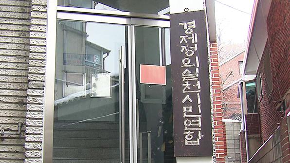 """경실련 """"미르·K스포츠 재단 재산 전액 국고 환수해야"""""""