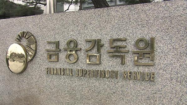 """금감원 """"보이스피싱 피해 허위신고 빈발…엄정 대응"""""""