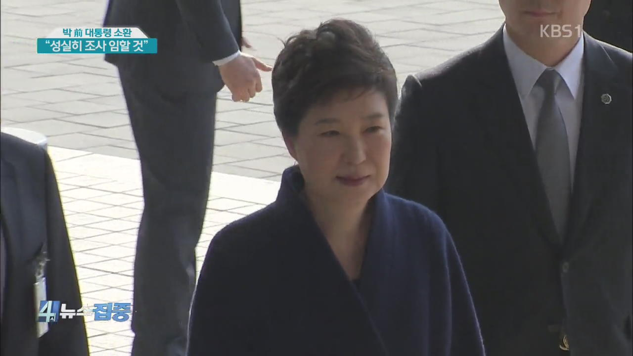 """박 전 대통령, 피의자 신분 검찰 출석…""""국민께 송구"""""""