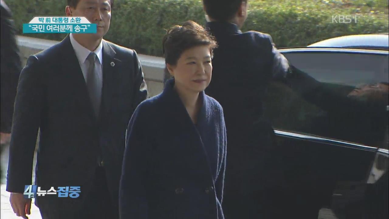 박 前 대통령 소환…13가지 혐의와 쟁점은?