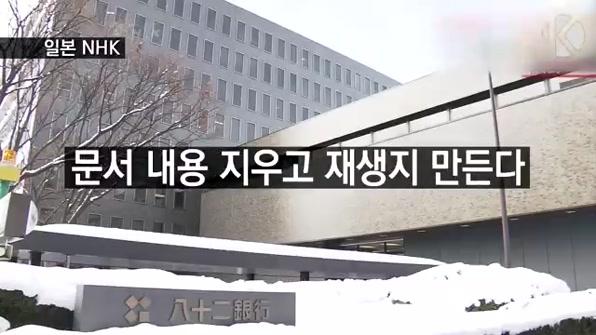 [라인뉴스] 문서 내용 지우고 재생지 만든다