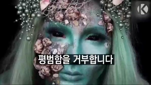 [라인뉴스] 평범함을 거부합니다