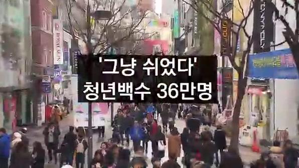 [라인뉴스] '그냥 쉬었다' 청년백수 36만 명…4년만에 최대