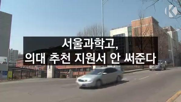 [라인뉴스] 서울과학고, 의대 추천 지원서 안 써준다