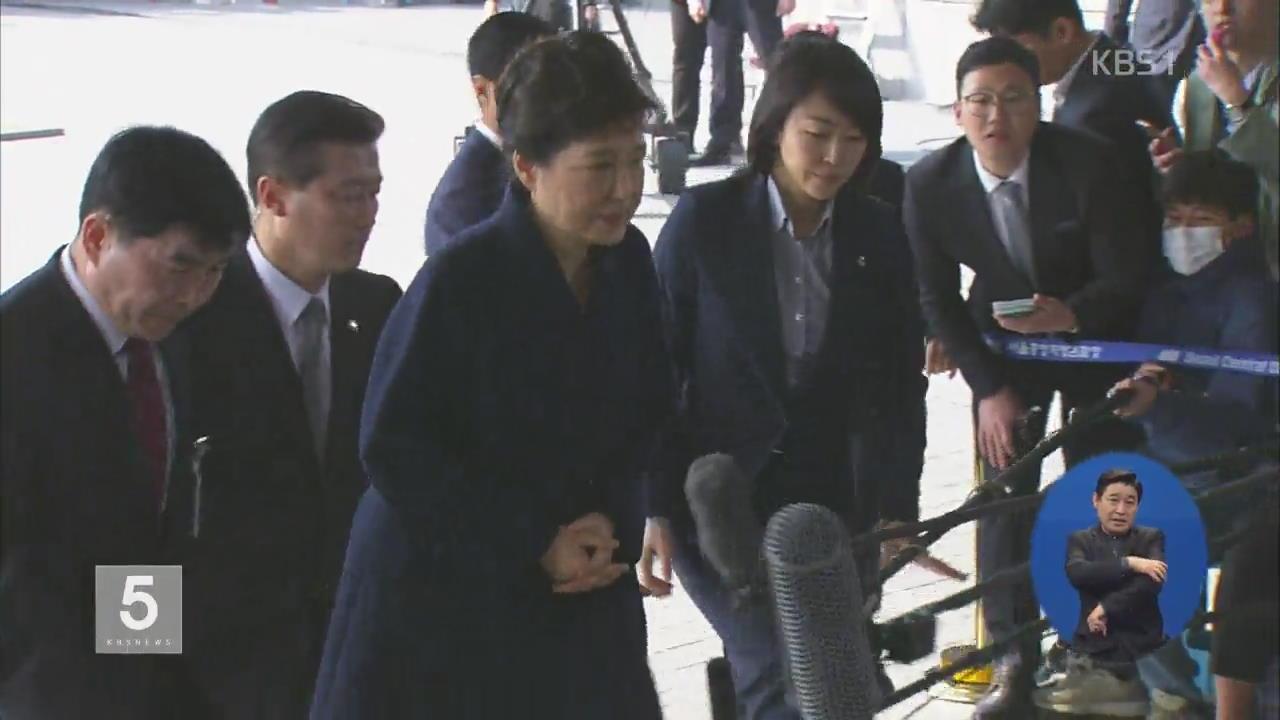 """박 전 대통령 검찰 출석…""""국민께 송구"""""""