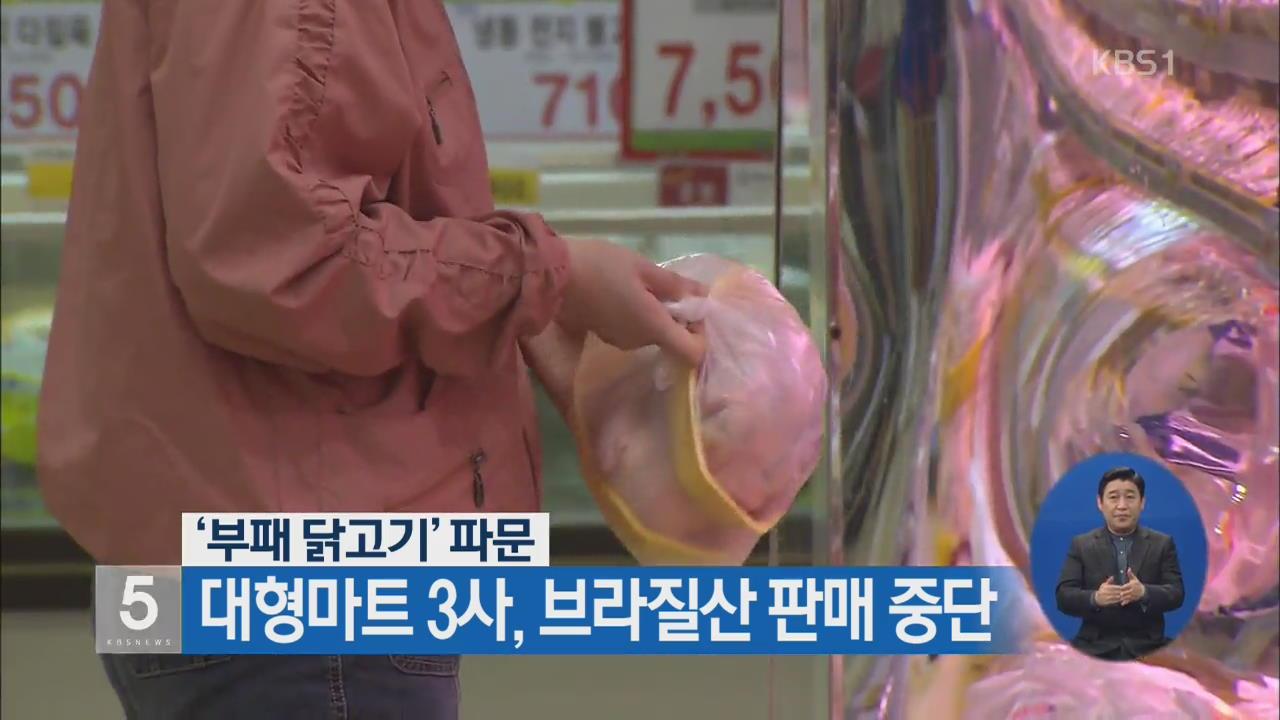 '부패 닭고기' 파문…대형마트 3사, 브라질산 판매 중단