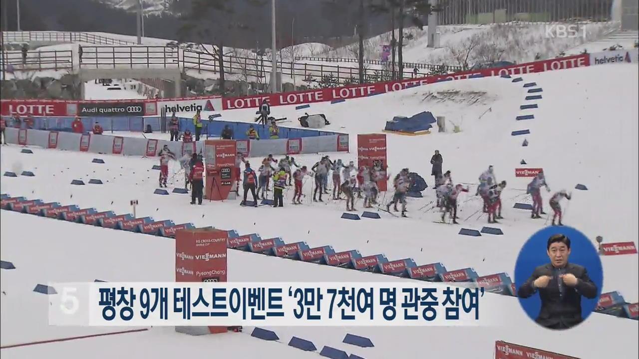 평창 9개 테스트이벤트 '3만 7천여 명 관중 참여'