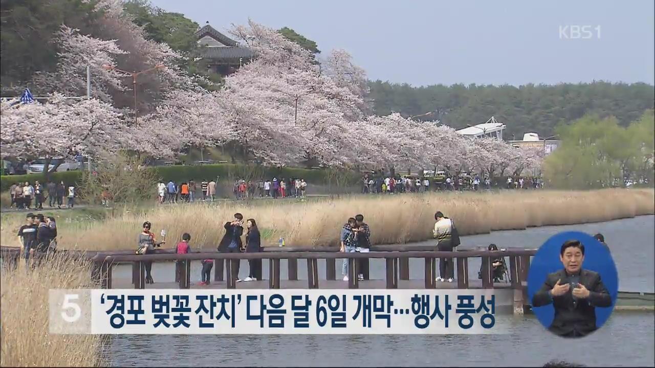 '경포 벚꽃잔치' 다음 달 6일 개막…행사 풍성