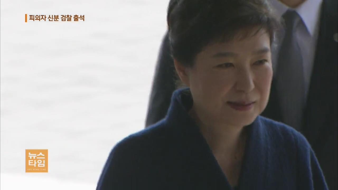 박 전 대통령 검찰 출석…조사 착수