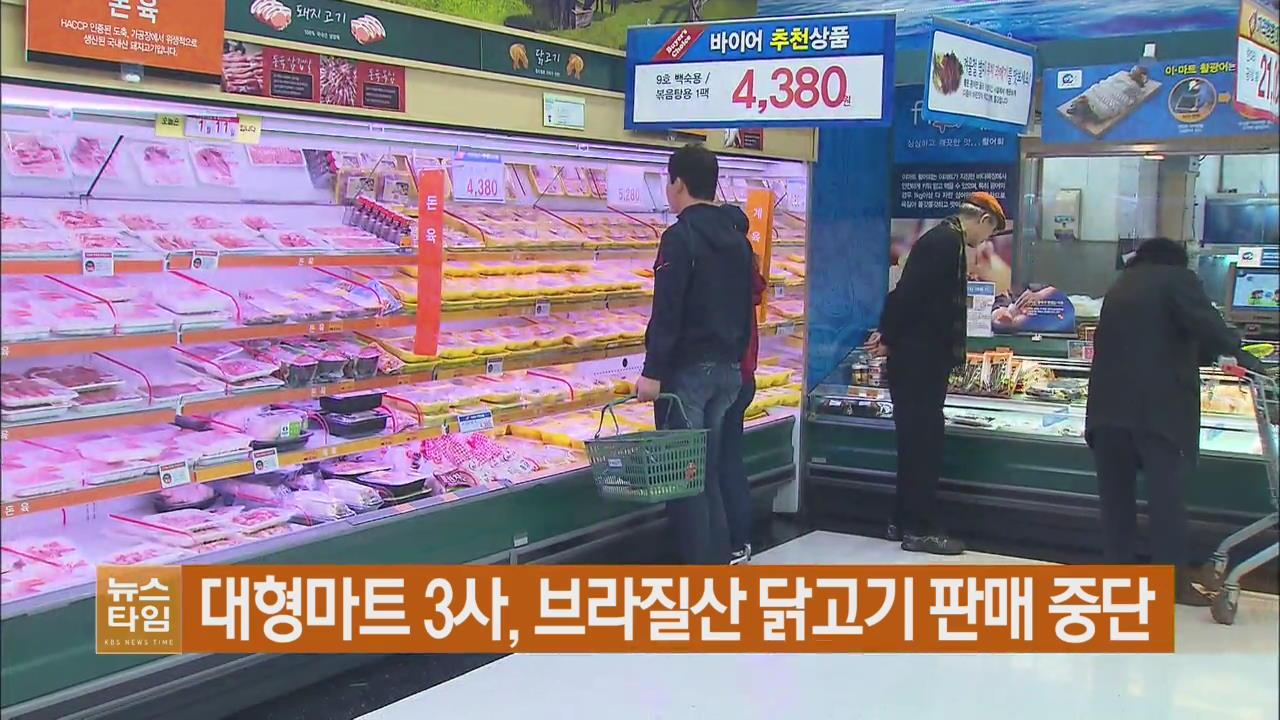 대형마트 3사, 브라질산 닭고기 판매 중단