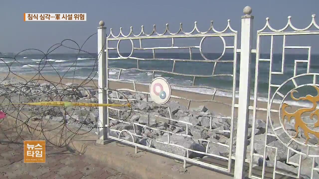 동해안 침식에 軍 시설 파손·붕괴 위기