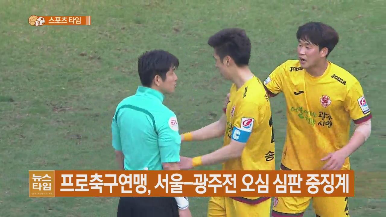 프로축구연맹, 서울-광주전 오심 심판 중징계