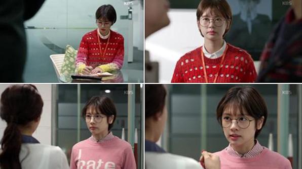 정소민, 사회초년생 변미영'