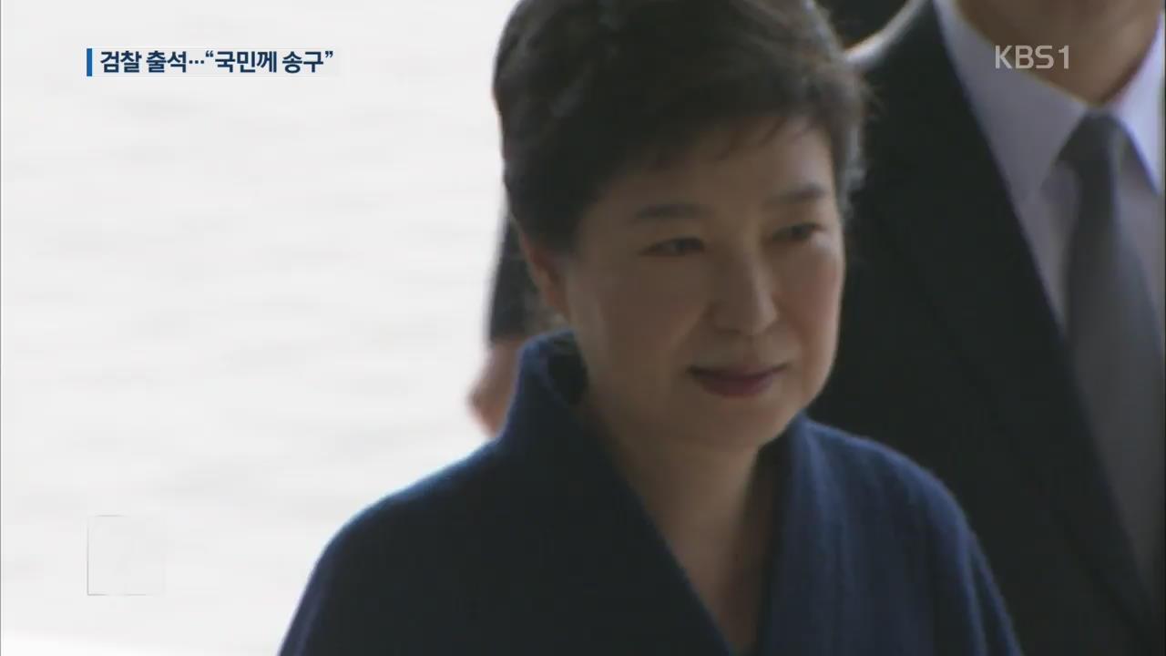 """박 전 대통령 9시간째 조사…검찰 """"성실히 답변"""""""