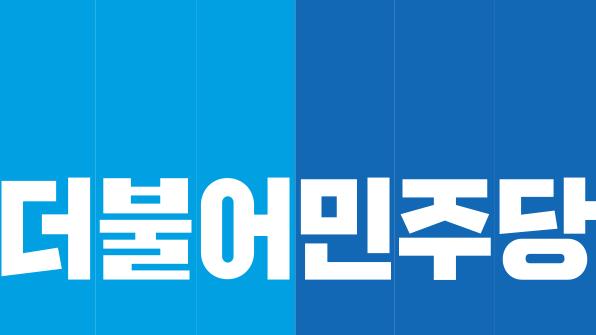 민주 선거인단 214만명 '역대 최고'…2012년 2배