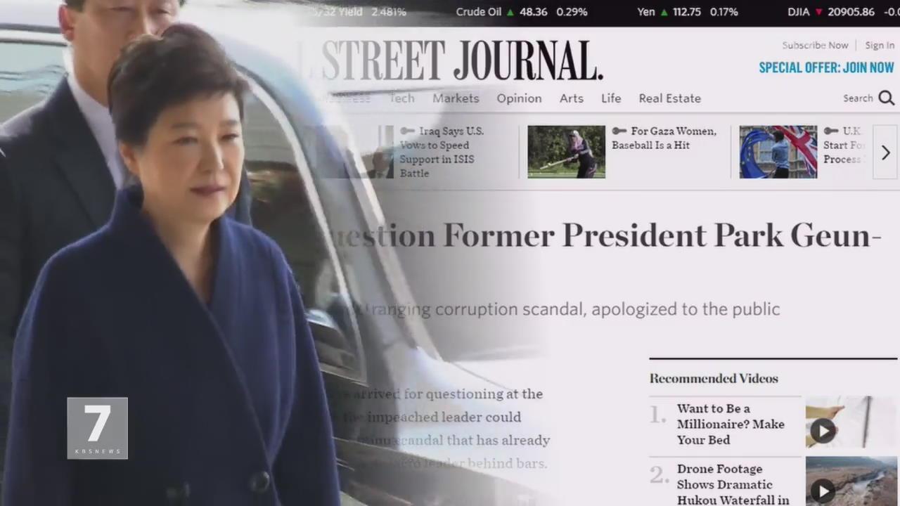 '박 전 대통령 출석' 속보·생중계…외신도 분주
