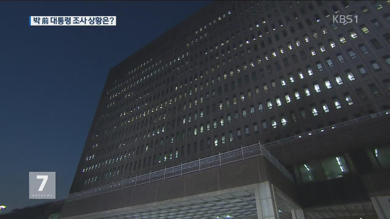"""이 시각 서울중앙지검…""""자정 전 조사 끝날 듯"""""""