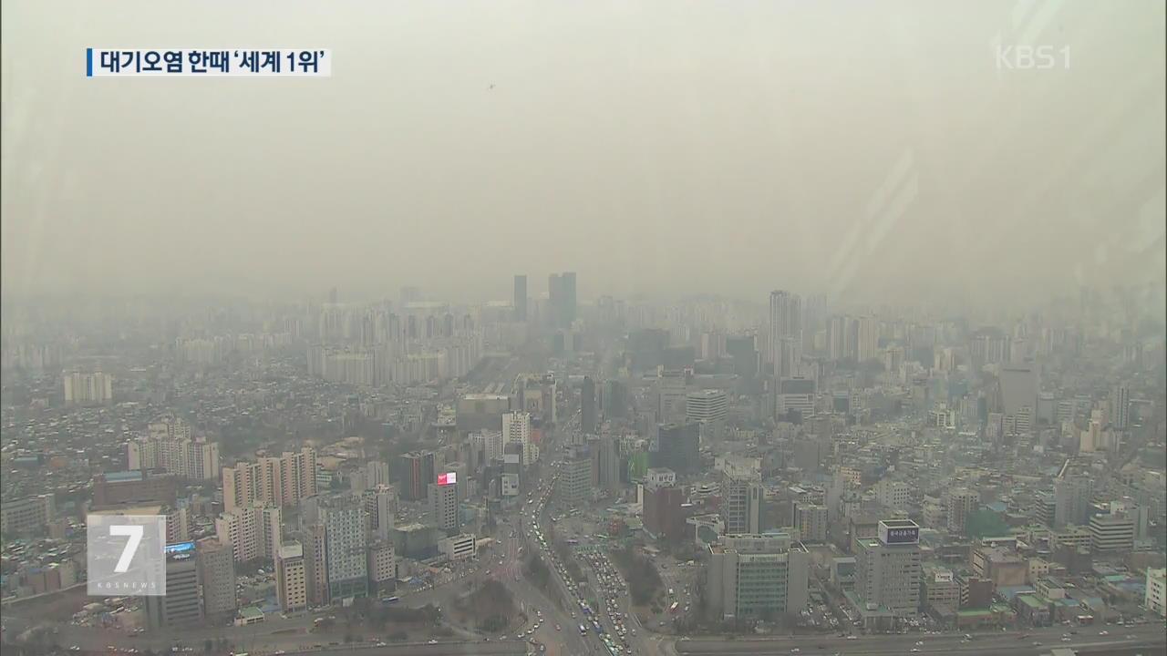 서울 대기오염 한때 '세계 1위'…밤부터 해소