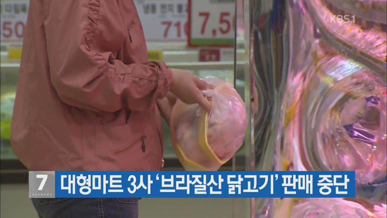 대형마트 3사 '브라질산 닭고기' 판매 중단