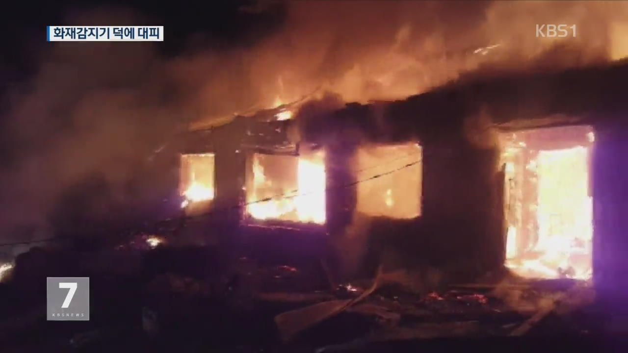 단독주택 인명피해 막은 '화재감지기'