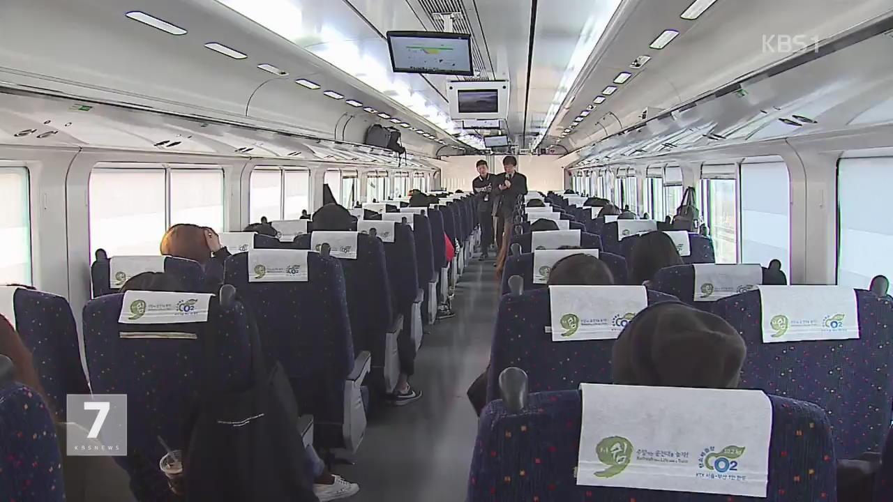달리는 열차가 강의실…'0교시 열차 강의' 인기