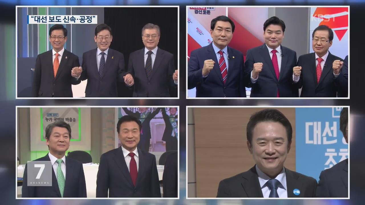 """KBS 대선보도 자문단 위촉…""""공정·객관적인 보도"""""""