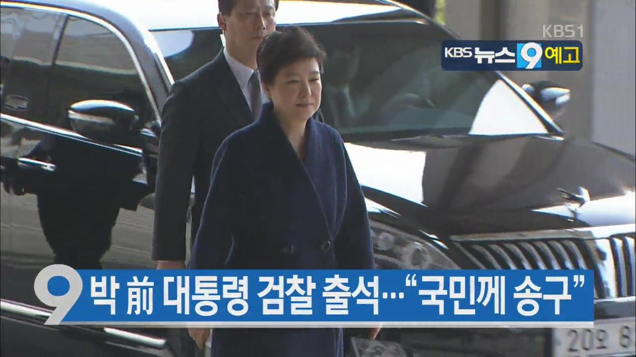 [3월 21일] 미리보는 KBS뉴스9