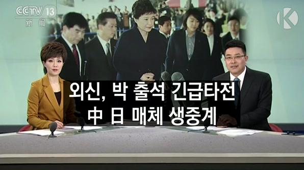 [라인뉴스] 외신, 박 출석 긴급타전…中 日 매체 생중계