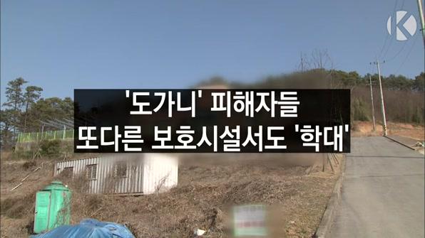 [라인뉴스] '도가니' 피해자들, 또다른 보호시설서도 '학대'