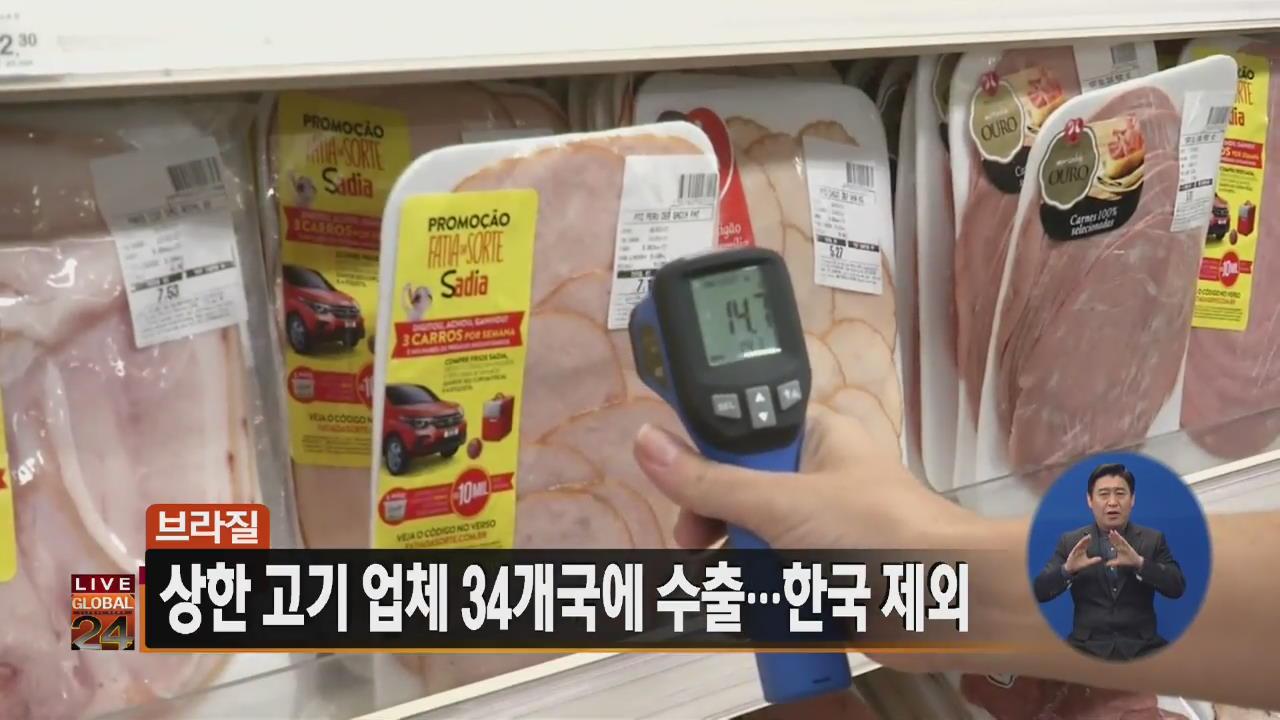 [글로벌24 주요뉴스] 브라질 상한 고기 업체 34개국에 수출…한국 제외